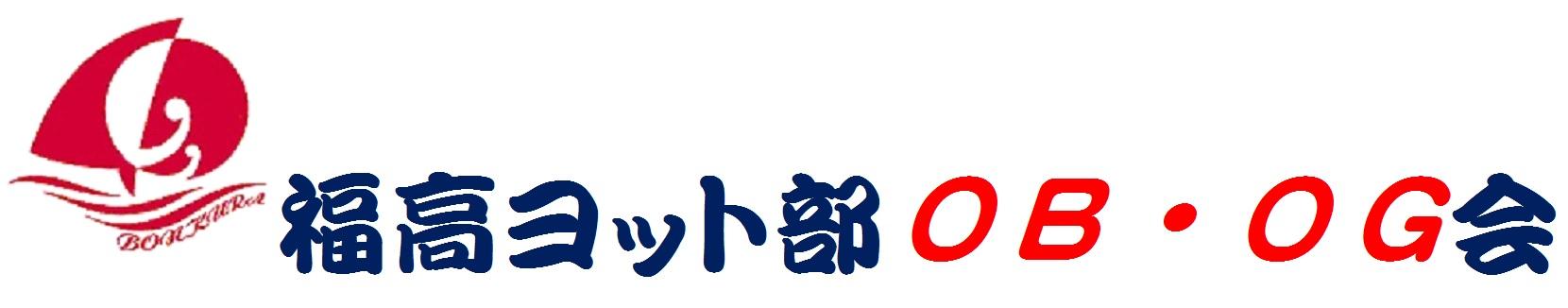 福高ヨット部OB・OG会